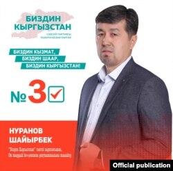 Шайырбек Нуранов