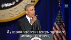 Заключительное обращение Барака Обамы в качестве президента США