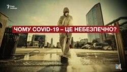 Коронавірус. Чому потрібний карантин ‒ відео