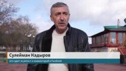 История крымчанина Сулеймана Кадырова: 5 лет за репост? (видео)