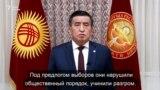 Жээнбеков призвал все силы вернуться в правовое русло