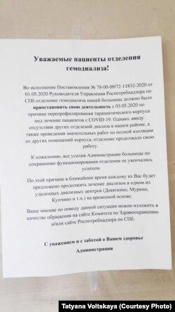 Объявление о закрытии отделения гемодиализа в 15-й больнице