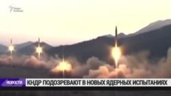 КНДР подозревают в новых ядерных испытаниях из-за землетрясения
