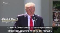 """""""Сегодня США повернулись к миру спиной"""""""