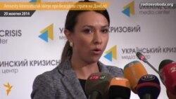 Amnesty International звинувачує батальйон «Дніпро-1» у стратах цивільного населення