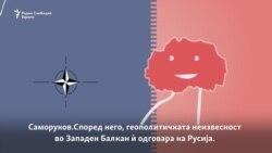 Кремљ на два ума за Западен Балкан во НАТО