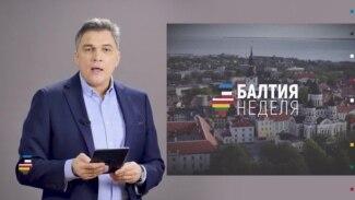 Балтия: банковский скандал в Латвии и кризис Э-гражданства