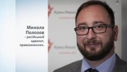 Хто такий Микола Полозов?