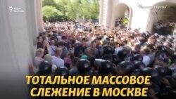 Тотальная слежка. Советы адвоката и«большой брат» в Москве