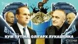 Кум Путіна, олігарх Лукашенка: як Воробей співпрацює з Медведчуком і збагачується в Україні (СХЕМИ №298)