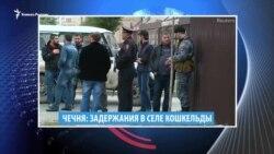 Видеоновости Кавказа 4 сентября