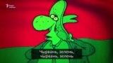 Саўка ды Грышка пра чырвона-зялёнае паўсюль