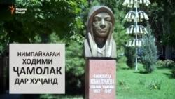 Шӯриши зани тоҷик алайҳи Русияи подшоҳӣ