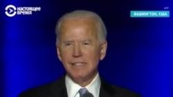 """""""Обещаю быть президентом, который объединяет"""". Джо Байден – новый президент США"""