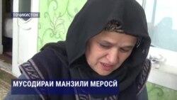 Ҳамсари Ҷунайдулло Умаров мегӯяд, манзилашро ғайриқонунӣ мусодира мекунанд