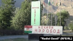 """Село в Таджикистане, где родился нынешний лидер """"Ансоррулаха"""""""