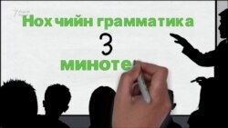 Нохчийн грамматика 3 минотехь (Билгалдош, хьалхара дакъа)