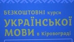 Безкоштовні курси української на подолання суржику