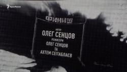 В Киеве презентовали фильм «Номера» Олега Сенцова (видео)