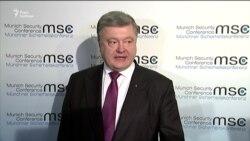 Порошенко та Клімкін про підсумки зустрічей в Мюнхені (відео)