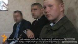 ՌԴ և ՀՀ իրավապահների անգործության վերաբերյալ հաղորդում է ներկայացվել ԱԱԾ