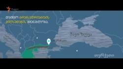 გაზი აზერბაიჯანიდან ევროპას - საქართველოს გავლით