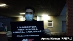 Пикет у омской больницы в поддержку Алексея Навального