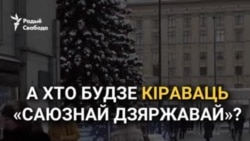 Лукашэнка ці Пуцін: хто павінен кіраваць «саюзнай дзяржавай»? Апытаньне ў Менску і Маскве
