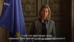 ЄС засуджує ймовірну хімічну атаку в Сирії (відео)