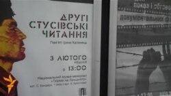 Поезію політичних в'язнів читали у Львові у «Тюрмі на Лонцького»