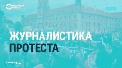 Как журналисты становятся мишенью коронавирусных протестов