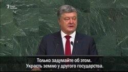 Порошенко: Ресей халықаралық қауіпсіздікке қатер төндіреді