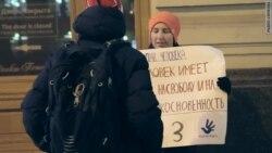 День прав человека в Петербурге