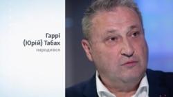 Хто такий Гаррі Табах?