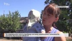 Чи задовільняє якість сигналу українських телеканалів жителів Луганщини? (Опитування)