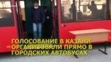 В Казани голосуют в автобусе
