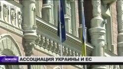 Нидерланды поддержали ассоциацию Украины с ЕС