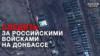 Как Илон Маск поможет Украине отслеживать российских военных | Донбасс.Реалии (видео)