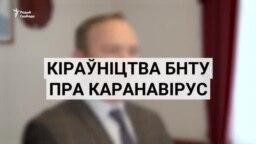 Афіцыйная заява кіраўніцтва БНТУ