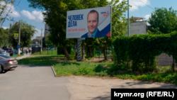 Предвыборная агитация Константина Бахарева в Крыму