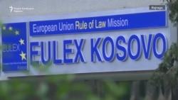 Еулекс ги постави темелите, но не ја заврши работата на Косово