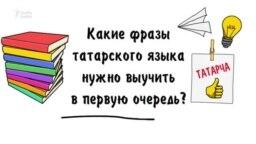 Какие фразы татарского нужно выучить в первую очередь?