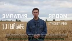Easy Tatar: 10 выражений поддержки и эмпатии на татарском
