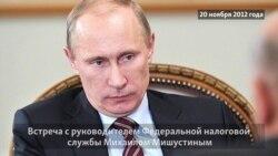 Путин и Мишутин. История одного назначения