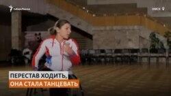 Перестав ходить, девушка из Омска начала танцевать и стала призером чемпионата мира