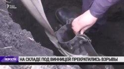 В Украине расследуют взрывы под Винницей