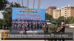 Гвардияи миллии Тоҷикистон 20-сола шуд.