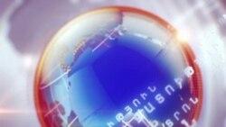 «Ազատություն» TV-ի լրատվական կենտրոն, 11-ը օգոստոսի, 2016թ․