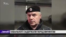 Навальный задержан полицией в Москве