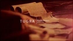 Видеоблог «Tugra»: хан Кара Девлет Гирай (видео)